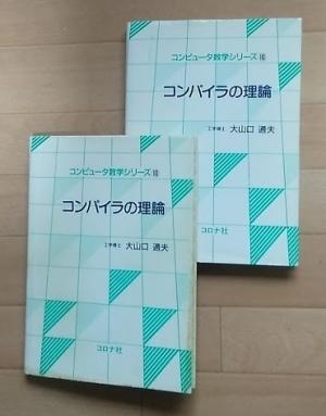 コンパイラの理論の本